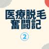 【2回目(写真あり)】レジーナクリニック(表参道院 )全身脱毛体験記!口コミ&