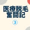【3回目(写真あり)】レジーナクリニック全身脱毛体験記_口コミ&レビュー_in表