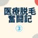 【3回目(写真あり)】レジーナクリニック全身脱毛体験記_口コミ&レビュー_in表参道院